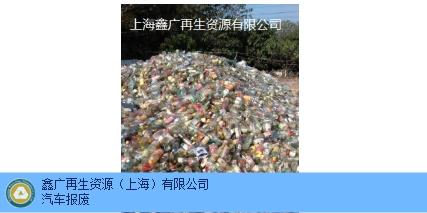 上海市夾絲玻璃制品銷毀拆解 貼心服務「鑫廣再生資源供應」