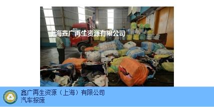 上海库存服装销毁针对性销毁 诚信服务 鑫广再生资源供应