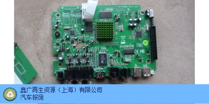 徐匯區庫存線路板回收報廢 值得信賴「鑫廣再生資源供應」