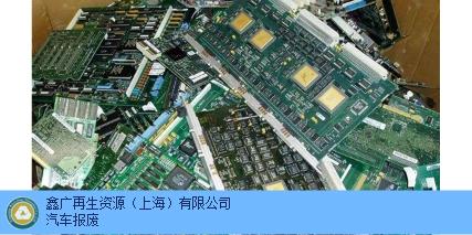 上海线路板回收针对性销毁 诚信服务 鑫广再生资源供应