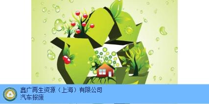 上海市劣质安全气囊回收靠谱公司 诚信为本 鑫广再生资源供应