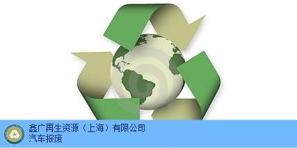 上海市废弃安全气囊回收安全处置 诚信为本 鑫广再生资源供应