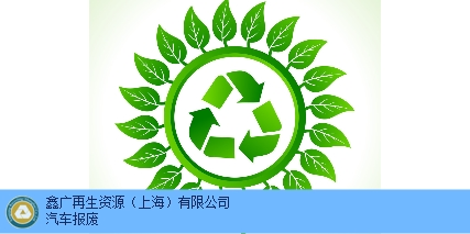 上海市废弃安全气囊回收报废 客户至上 鑫广再生资源供应