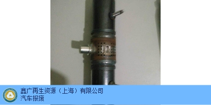 上海低劣安全气囊回收安全销毁 欢迎咨询 鑫广再生资源供应