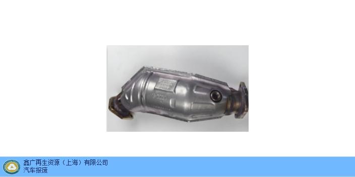 上海市高价三元催化专业基地回收中心 欢迎咨询 鑫广再生资源供应