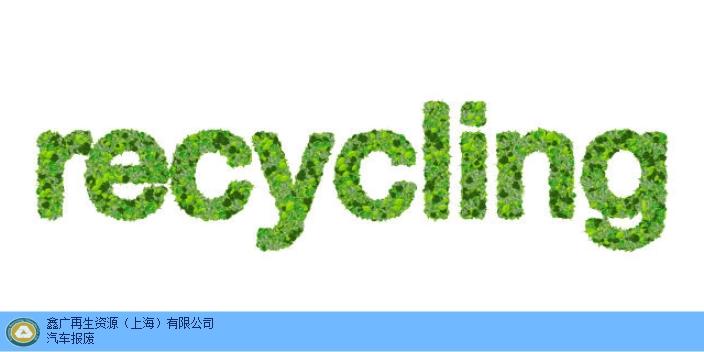 上海市废弃三元催化哪里可以回收 欢迎来电 鑫广再生资源供应