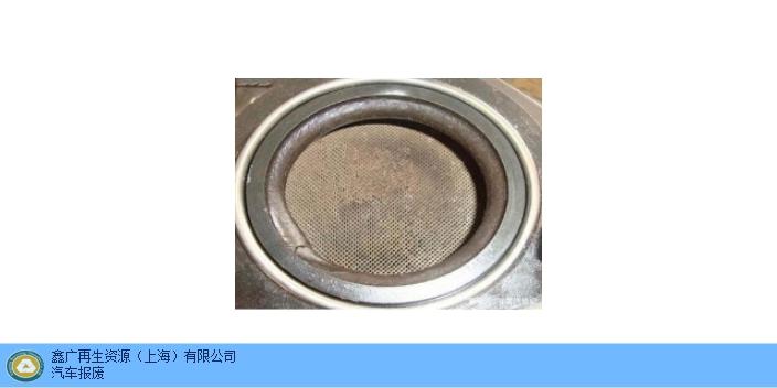 上海市报废三元催化哪里可以回收 服务至上 鑫广再生资源供应