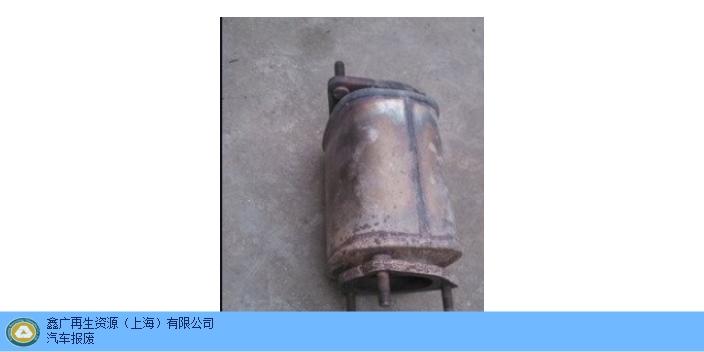 上海市三元催化回收 服务至上 鑫广再生资源供应