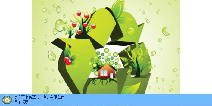 上海市废旧三元催化回收集散地 服务至上 鑫广再生资源供应