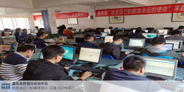 佘山专业模具设计培训学校 有口皆碑「上海鑫祐数控模具供应」