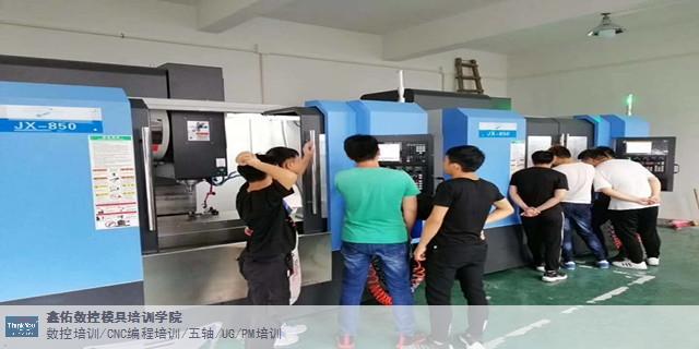 上海浦东ug5轴编程培训费用 有口皆碑「上海鑫祐数控模具供应」