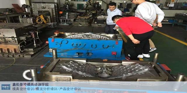 ug五金模具设计培训学费 值得信赖「上海鑫祐数控模具供应」