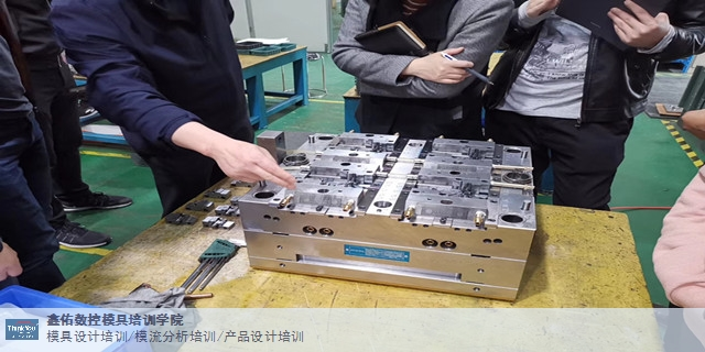 花桥汽车模具设计培训学校 值得信赖「上海鑫祐数控模具供应」