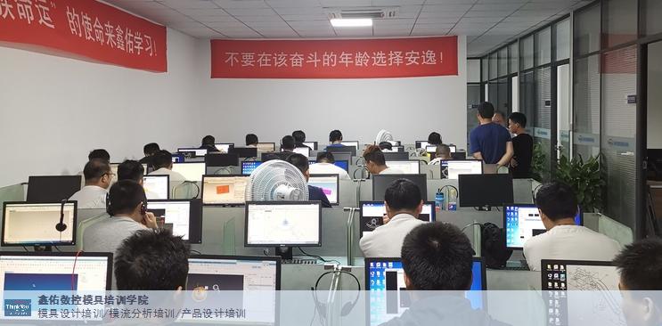 江西哪里有模具设计培训班 有口皆碑「上海鑫祐数控模具供应」