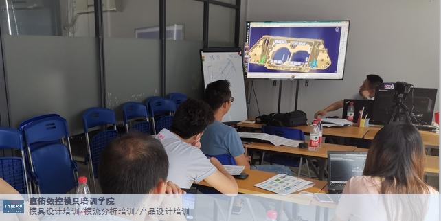 苏州ug模具设计培训学院 值得信赖「上海鑫祐数控模具供应」