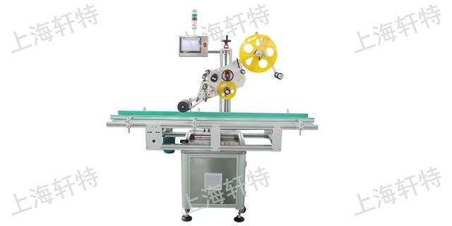 江苏贴标签机 欢迎咨询 上海轩特机械设备供应