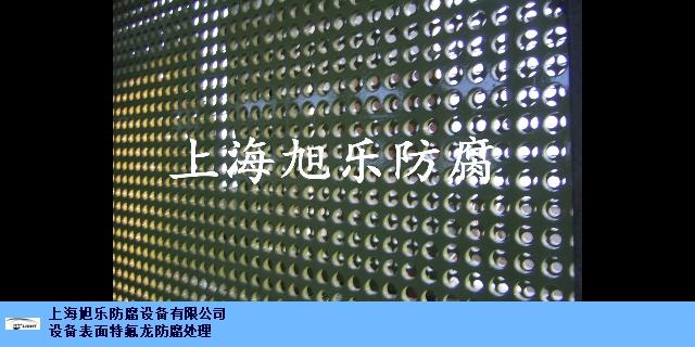 上海信賴ETFE噴涂質量保證