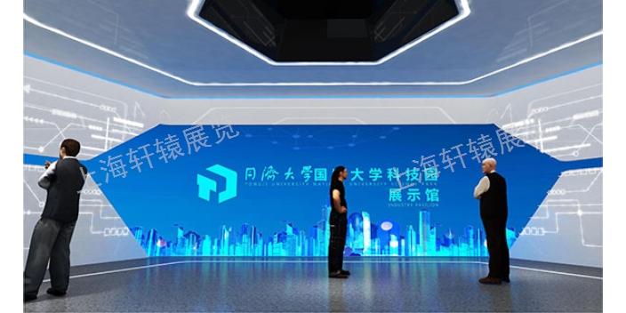 山东靠谱的园区展示馆一站式设计施工 欢迎咨询 上海轩辕展览供应