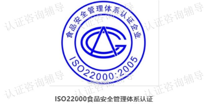 静安区ISO22000食品安全管理体系认证 欢迎咨询「江苏尚鸿圆企业管理咨询供应」