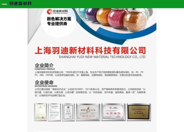 北京專業生物降解色母粒貨源充足 和諧共贏「上海羽迪新材料科技供應」