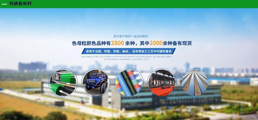 浙江购买生物降解色母粒哪家强 真诚推荐「上海羽迪新材料科技供应」