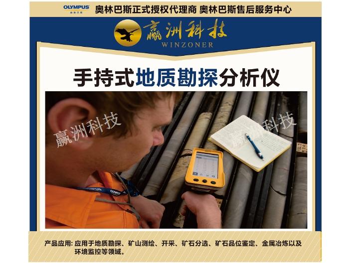奥林巴斯X荧光矿物探勘含量检测仪 赢洲科技供应