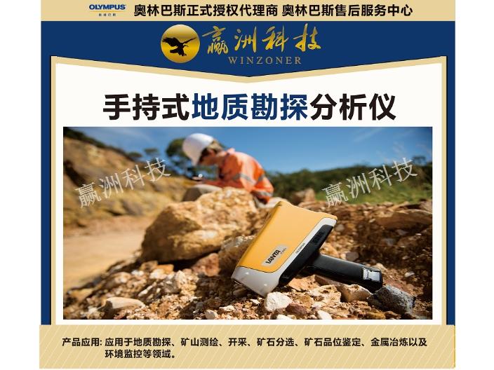手持式矿物快速元素含量分析仪 赢洲科技供应