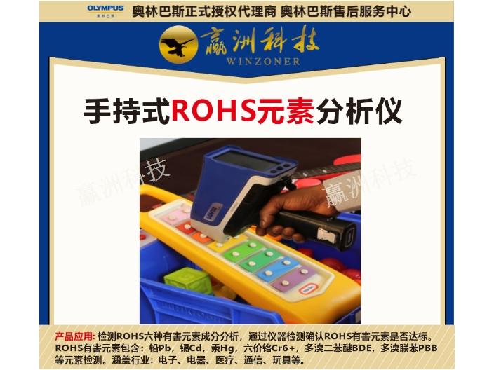 奥林巴斯手提式XRFROHS智能元素含量光谱仪 赢洲科技供应