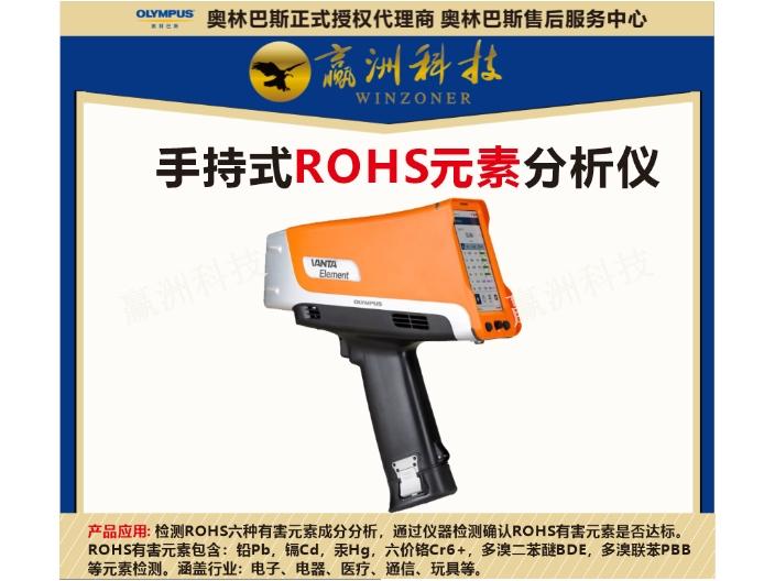 OLYMPUS手提光谱仪化学元素分析仪器手持式ROHS检测仪,ROHS