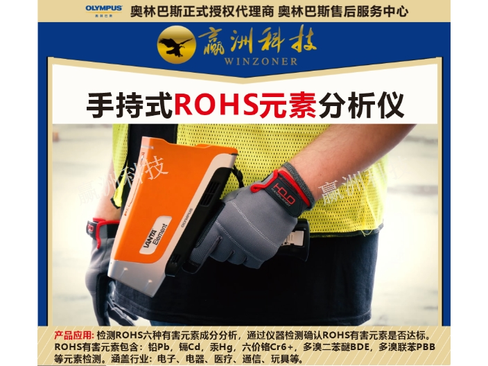 OLYMPUS手持式光谱仪手持式ROHS光谱分析仪,ROHS
