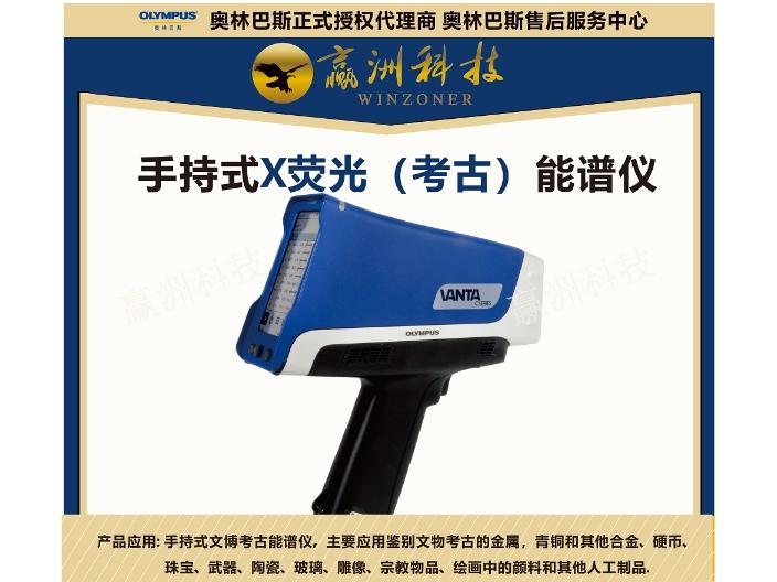奥林巴斯x射线荧光文博考古分析仪器 赢洲科技供应