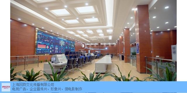 静安旅游广告片拍摄 服务至上「上海因势文化传播供应」