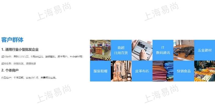 杭州電商管家婆軟件ERP怎么樣 客戶至上「上海易尚信息供應」
