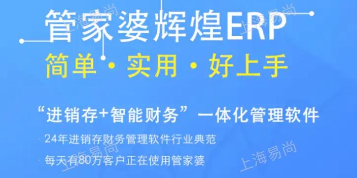 蘇州網店管家婆軟件ERP可對接網店 歡迎咨詢 上海易尚信息供應