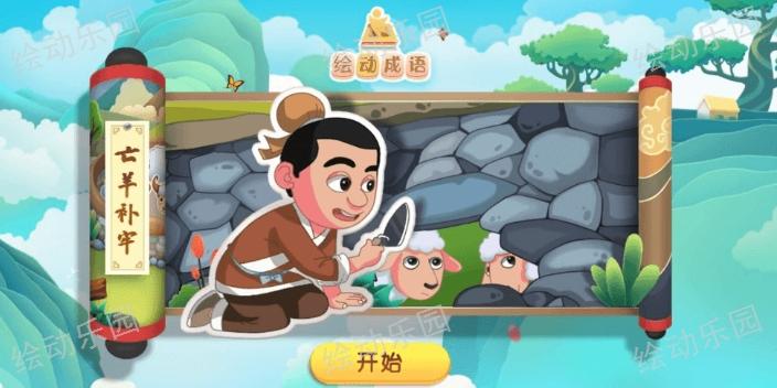 天津海量国学启蒙互动教材