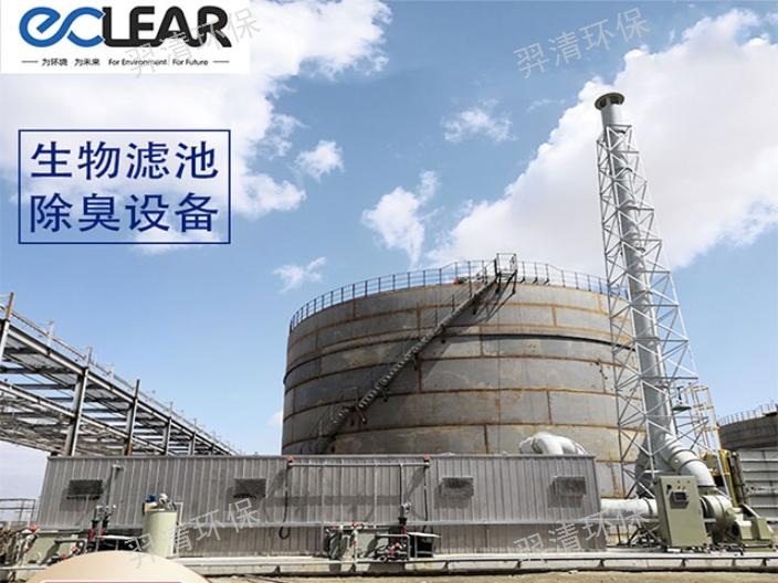 重庆机加工污水除臭供应