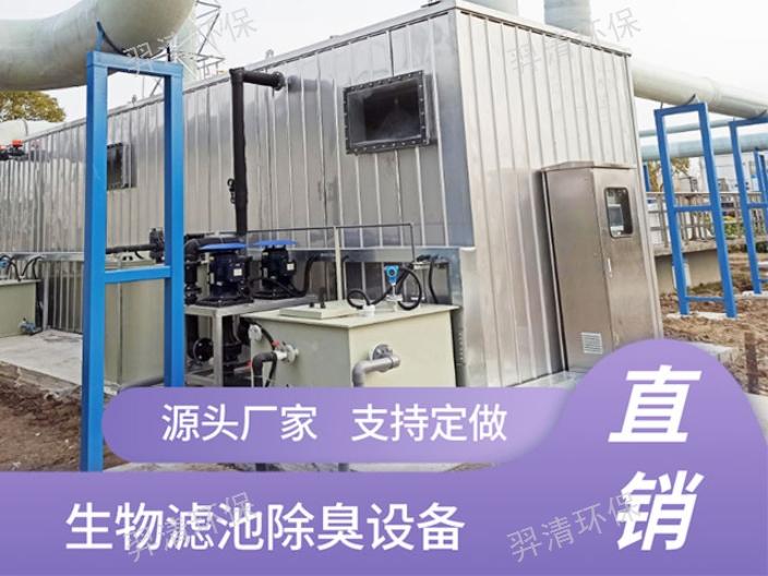 广东光伏生物滤池多少钱