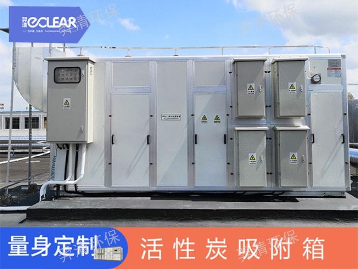 黑龙江活性炭吸附箱工程