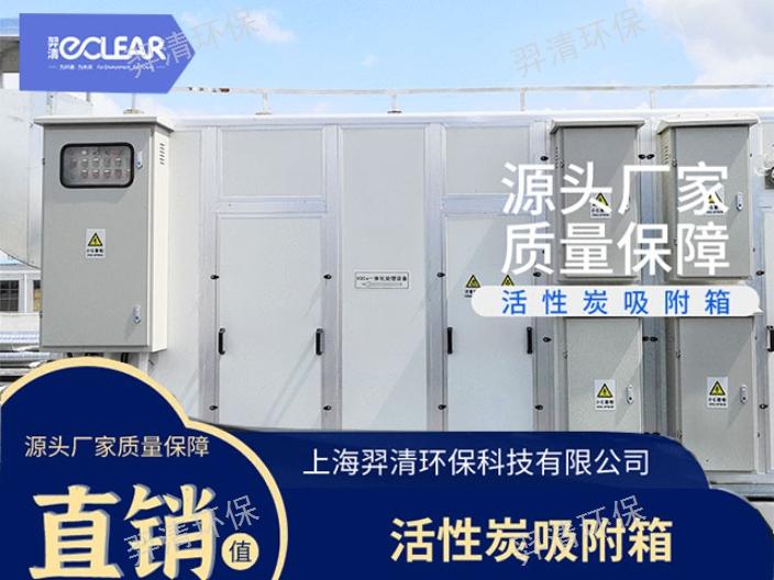 浙江注塑活性炭吸附装置供应