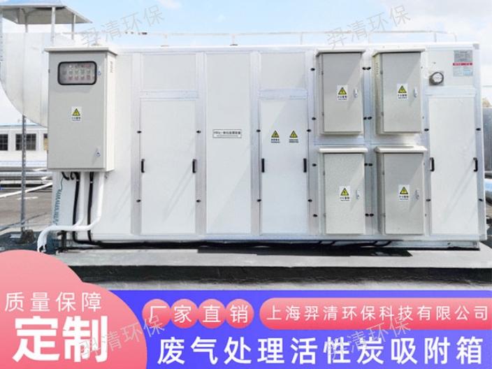 安徽小型活性炭吸附箱规格