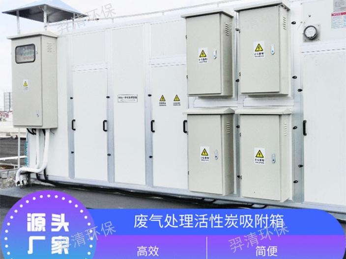 北京车间活性炭吸附处理工作原理,活性炭吸附箱