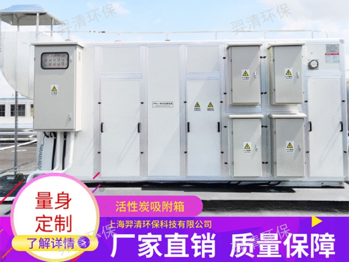 江西注塑活性炭吸附装置厂家