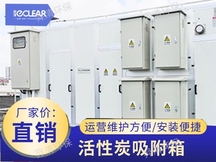 黑龙江废气处理活性炭箱规格