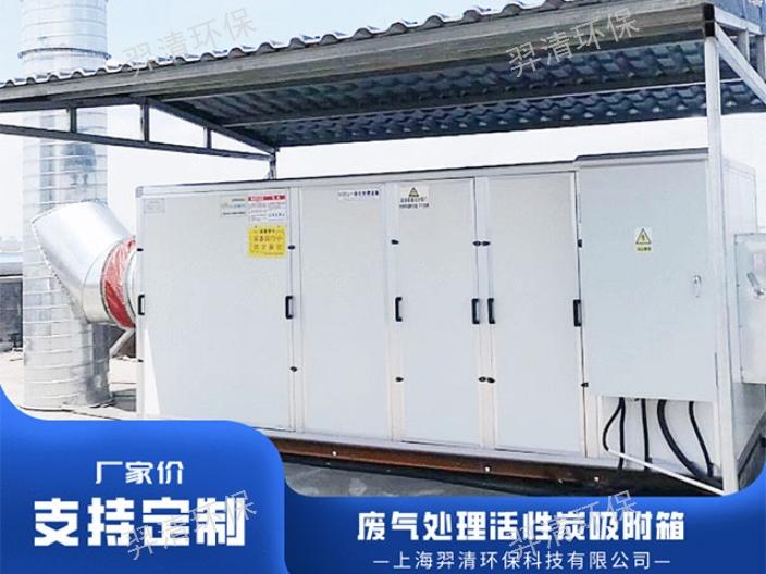 天津喷漆活性炭吸附装置参数