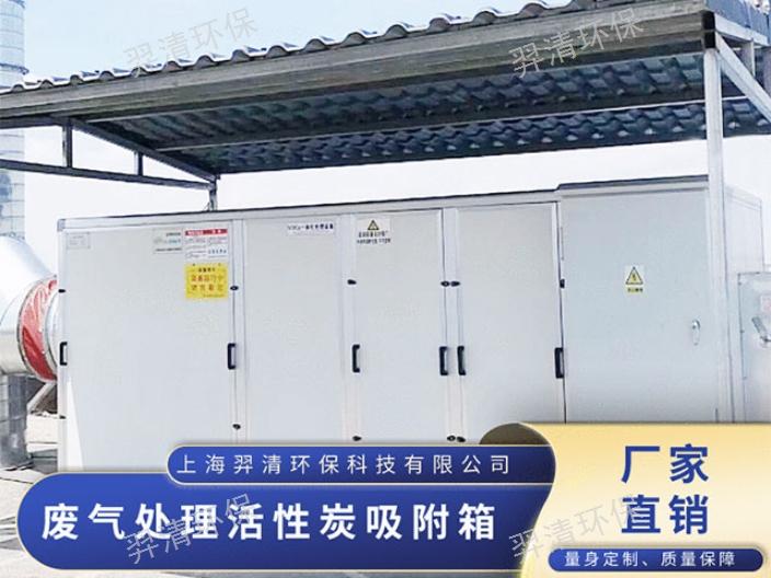 河北活性炭吸附设备价格,活性炭吸附箱
