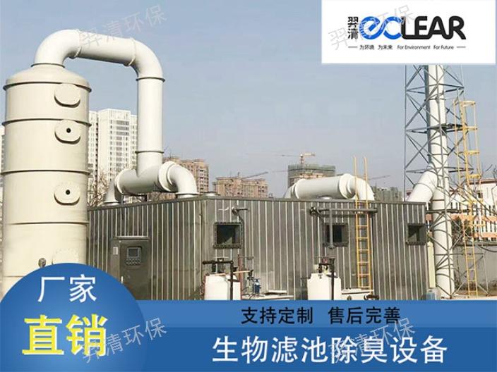 甘肃电子厂生物除臭箱系统,生物除臭设备