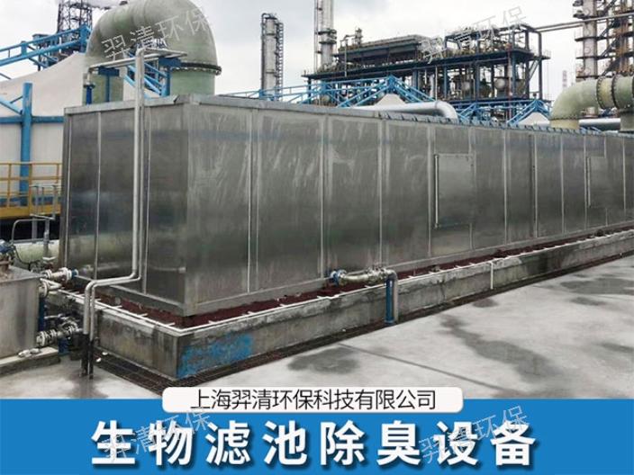 辽宁炼化厂生物除臭塔厂家,生物除臭设备