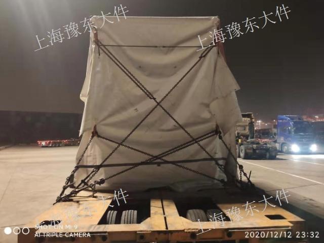 江西特色大件运输公司费用 服务为先「上海豫东大件物流供应」