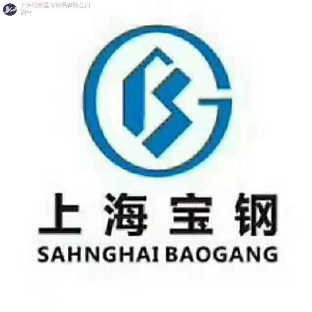 浙江正规宝钢冷轧高强钢共同合作 服务至上「上海裕鹏国际贸易供应」