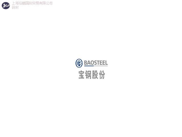 苏州冲压用汽车钢纵剪分条加工 欢迎来电「上海裕鹏国际贸易供应」